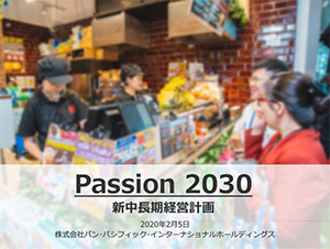 Passion 2030(新中長期経営計画) サムネイル